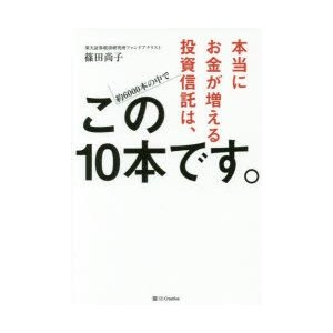 本 ISBN:9784797391459 篠田尚子/著 出版社:SBクリエイティブ 出版年月:201...