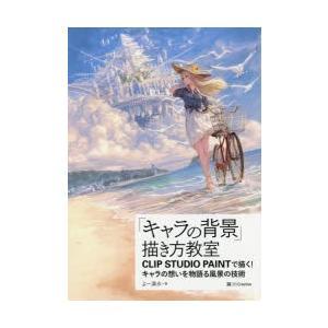 本 ISBN:9784797391503 よー清水/著 出版社:SBクリエイティブ 出版年月:201...