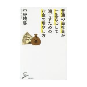 本 ISBN:9784797391671 中野晴啓/著 出版社:SBクリエイティブ 出版年月:201...