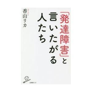 本 ISBN:9784797393415 香山リカ/著 出版社:SBクリエイティブ 出版年月:201...