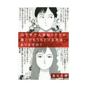 本 ISBN:9784797394139 高石宏輔/著 出版社:SBクリエイティブ 出版年月:201...