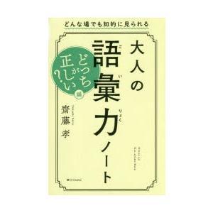 本 ISBN:9784797396058 齋藤孝/著 出版社:SBクリエイティブ 出版年月:2018...