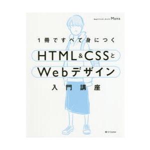 1冊ですべて身につくHTML & CSSとWebデザイン入門講座|starclub