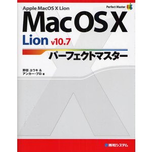 Mac OS 10 Lion v10.7パーフェクトマスター Apple Mac OS 10 Lion