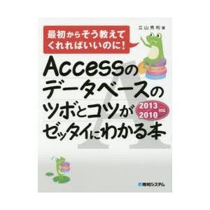 本 ISBN:9784798041339 立山秀利/著 出版社:秀和システム 出版年月:2014年0...