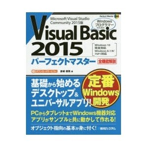 Visual Basic 2015パーフェクトマスター Microsoft Visual Studio Community 2015版