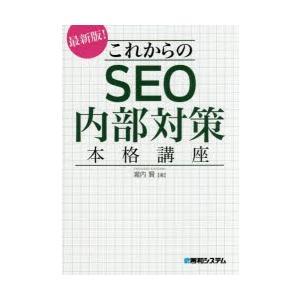 本 ISBN:9784798049526 瀧内賢/著 出版社:秀和システム 出版年月:2017年03...