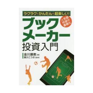 本 ISBN:9784798050126 金川顕教/著 黒川こうき/監修 出版社:秀和システム 出版...