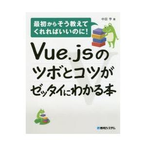 Vue.jsのツボとコツがゼッタイにわかる本|starclub