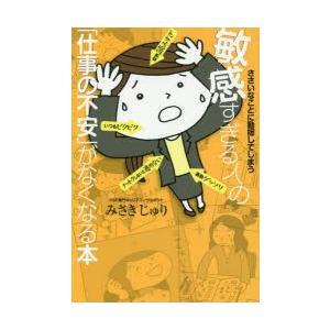 本 ISBN:9784798056517 みさきじゅり/著 出版社:秀和システム 出版年月:2018...