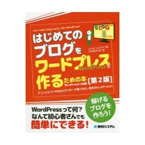 はじめてのブログをワードプレスで作るための本 アフィリエイトやWebライターで稼ぐなら、絶対WordPress!|starclub