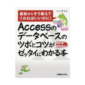 本 ISBN:9784798057255 立山秀利/著 出版社:秀和システム 出版年月:2019年0...
