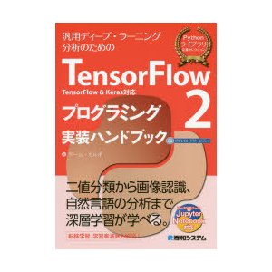 TensorFlow2プログラミング実装ハンドブック Pythonライブラリ定番セレクション 汎用ディープ・ラーニング分析のための starclub