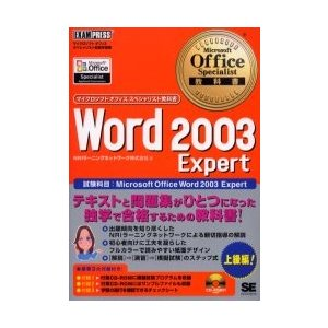 Word 2003 Expert 試験科目:Microsoft Office Word 2003 Expert