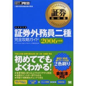 証券外務員二種完全攻略ガイド 二種外務員資格試験学習書 2006年度版