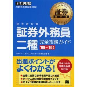 証券外務員二種完全攻略ガイド 二種外務員資格試験学習書 '09〜'10年版