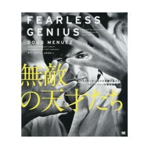 本 ISBN:9784798138572 ダグ・メネズ/著 山形浩生/訳 出版社:翔泳社 出版年月:...