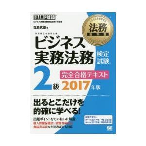 本 ISBN:9784798150024 塩島武徳/著 出版社:翔泳社 出版年月:2017年01月 ...