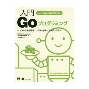 入門Goプログラミング シンプルな言語構造、サクサク学んでザクザク作ろう