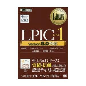 LPICレベル1 Linux技術者認定試験学習書|starclub