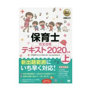 保育士完全合格テキスト 2020年版上