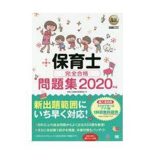 保育士完全合格問題集 2020年版