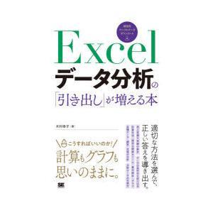 Excelデータ分析の「引き出し」が増える本