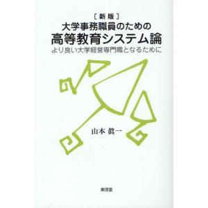 本 ISBN:9784798901206 山本眞一/著 出版社:東信堂 出版年月:2012年04月 ...