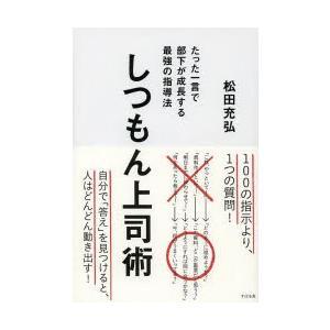 本 ISBN:9784799102800 松田充弘/著 出版社:すばる舎 出版年月:2013年09月...