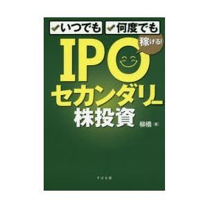 本 ISBN:9784799106495 柳橋/著 出版社:すばる舎 出版年月:2018年03月 サ...