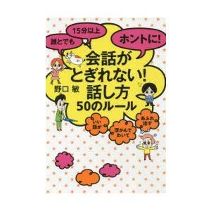 本 ISBN:9784799107492 野口敏/著 出版社:すばる舎 出版年月:2018年09月 ...