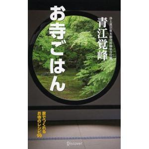 その他 ISBN:9784799312483 青江覚峰/〔著〕 出版社:ディスカヴァー・トゥエンティ...
