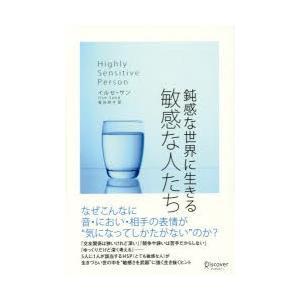 その他 ISBN:9784799319789 イルセ・サン/〔著〕 枇谷玲子/訳 出版社:ディスカヴ...