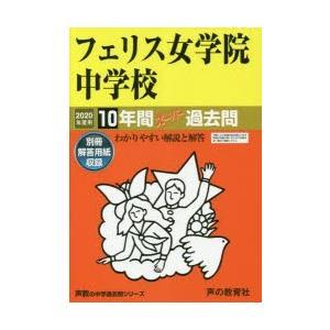 本 ISBN:9784799644720 出版社:声の教育社 出版年月:2019年03月 小学学参 ...
