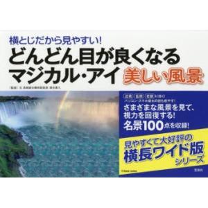 本 ISBN:9784800280312 徳永貴久/監修 出版社:宝島社 出版年月:2018年02月...