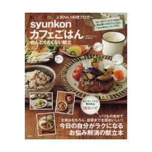 syunkonカフェごはんめんどくさくない献立
