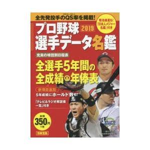 プロ野球選手データ名鑑 2019|starclub