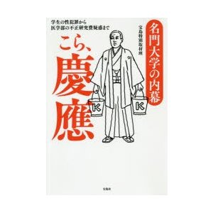本 ISBN:9784800291585 宝島特別取材班/著 出版社:宝島社 出版年月:2018年1...