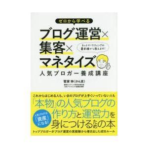 本 ISBN:9784800711403 菅家伸/著 出版社:ソーテック社 出版年月:2016年10...