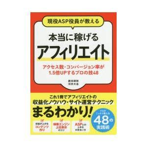 本 ISBN:9784800720528 納谷朗裕/著 河井大志/著 出版社:ソーテック社 出版年月...