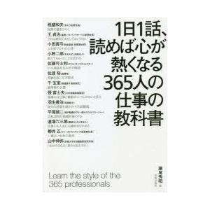 1日1話、読めば心が熱くなる365人の仕事の教科書|starclub