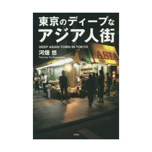本 ISBN:9784801300293 河畑悠/著 出版社:彩図社 出版年月:2014年10月 サ...