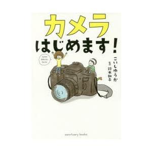 本 ISBN:9784801400474 こいしゆうか/著 鈴木知子/監修 出版社:サンクチュアリ出...