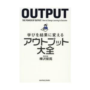 本 ISBN:9784801400559 樺沢紫苑/著 出版社:サンクチュアリ出版 出版年月:201...