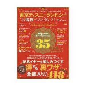 本[ムック] ISBN:9784801809833 出版社:晋遊舎 出版年月:2018年08月 サイ...