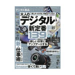 本[ムック] ISBN:9784801810211 出版社:晋遊舎 出版年月:2018年10月 サイ...