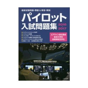 パイロット入試問題集 最新試験問題・類題&解答・解説 2016-2017|starclub