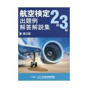 航空検定2級3級出題例・解答解説集 楽しみながら航空知識を学ぼう|starclub