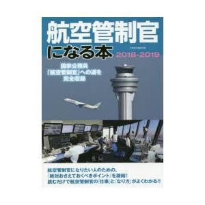 航空管制官になる本 国家公務員「航空管制官」への道を完全収録 2018-2019|starclub