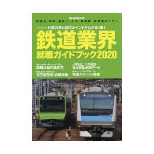 鉄道業界就職ガイドブック 2020|starclub